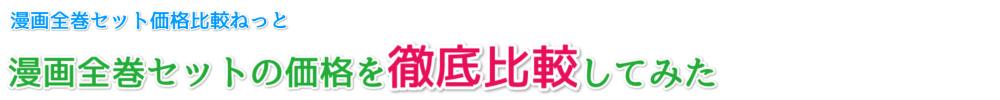 「YAWARA!(ヤワラ)」の記事一覧 | 漫画全巻セット価格比較ねっと