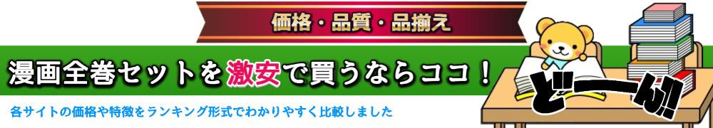 漫画 全巻
