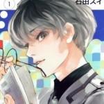 東京喰種:re(トーキョーグール)全巻セットの中古・新品・電子書籍・買取価格を徹底比較!