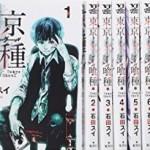 東京喰種(トーキョーグール)全巻セットの中古・新品・電子書籍・買取価格を徹底比較!