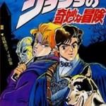 ジョジョの奇妙な冒険全巻セットの中古・新品・電子書籍・買取価格を徹底比較!