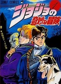 ジョジョの奇妙な冒険1部 全巻