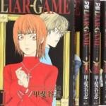 LIAR GAME(ライアーゲーム)の電子書籍をランキングで比較!