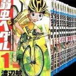 弱虫ペダル全巻セットの中古・新品・電子書籍・買取価格を徹底比較!