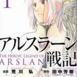 アルスラーン戦記 全巻セットの中古・新品・電子書籍・買取価格を徹底比較!
