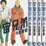 宇宙兄弟の電子書籍をランキングで比較!