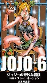 ジョジョの奇妙な冒険6部 全巻