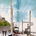 海街diary全巻セットの中古・新品・電子書籍・買取価格を徹底比較!