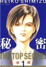 秘密 -トップ・シークレット- 全巻