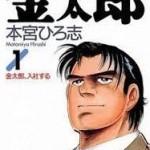 サラリーマン金太郎全巻 中古価格を徹底比較!