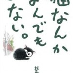 猫なんかよんでもこない全巻セットの中古・新品・電子書籍・買取価格を徹底比較!