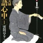 昭和元禄落語心中 全巻セットの中古・新品・電子書籍・買取価格を徹底比較!