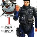 S-最後の警官- 全巻セットの中古・新品・電子書籍・買取価格を徹底比較!