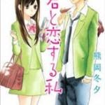 花君と恋する私 全巻セットの中古・新品・電子書籍・買取価格を徹底比較!